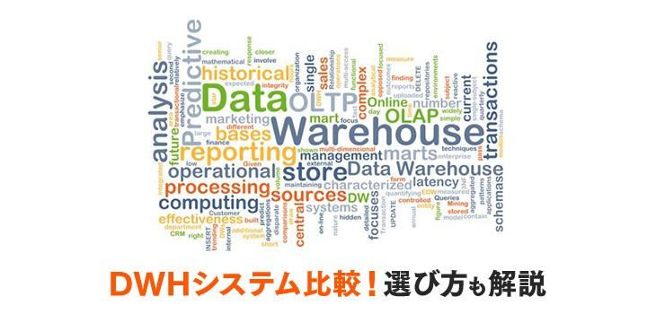 DWH(データウェアハウス)システム6選比較!製品価格や選び方も紹介