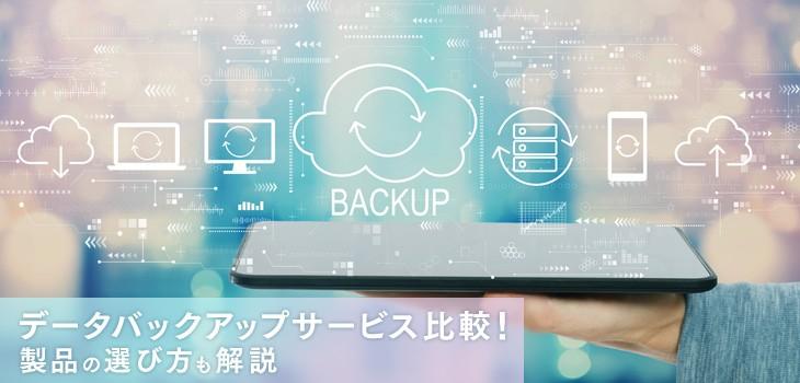 データバックアップサービス比較15選!製品の選び方も解説!