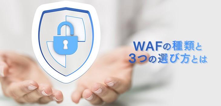 WAFの種類と3つの選び方とは 検知方式や必要性もやさしく解説!