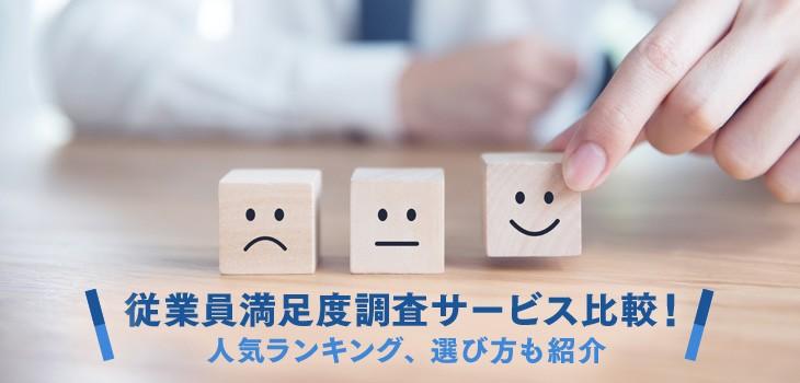 従業員満足度調査(ES調査)サービス比較15選!実施のポイントも解説