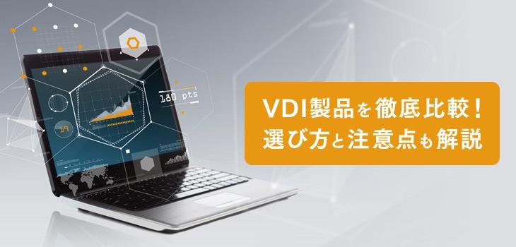 VDI製品13種を比較!選定ポイントや注意点を解説
