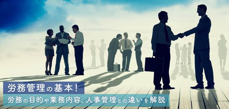労務管理の基本!労務の目的や業務内容、人事管理との違いを解説