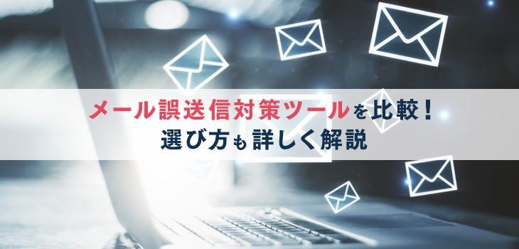 メール誤送信対策ツールおすすめ11選を比較!選び方も詳しく解説