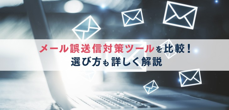 メール誤送信対策ツールのおすすめ8製品を比較!選び方も詳しく解説