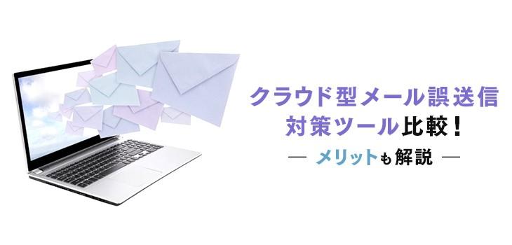 クラウド型メール誤送信対策ツールおすすめ6選比較!メリットも解説