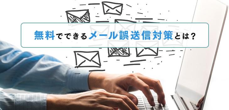 無料でできるメール誤送信対策とは?情報漏洩を防ぐツール8選も紹介