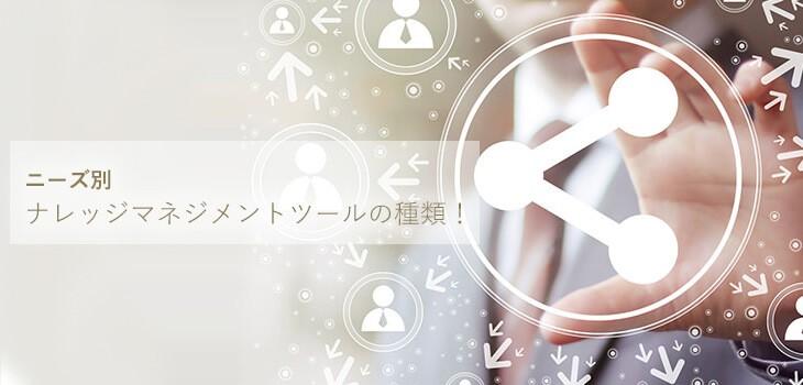 【ニーズ別】ナレッジマネジメントツールの種類!