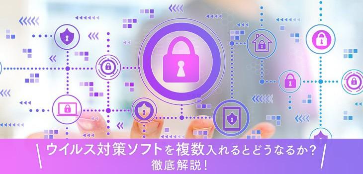 ウイルス対策ソフトを複数入れるとどうなるか?徹底解説!