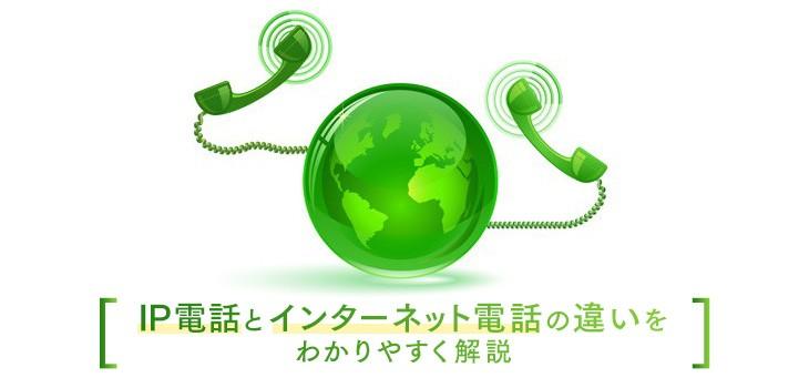 IP電話とインターネット電話の違いは?どちらを選べば良いかも解説
