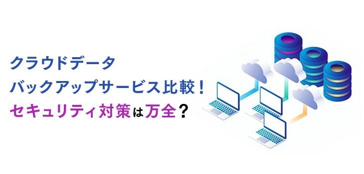 クラウドデータバックアップサービス10選!セキュリティ対策は万全?
