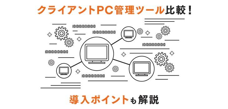 クライアントPC管理ツール15選比較!導入時に確認すべきポイントは?