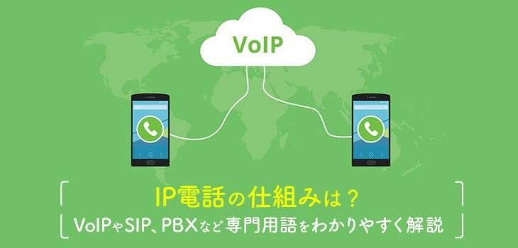 IP電話の仕組みはどうなっている?VoIPやSIPなどわかりやすく解説!