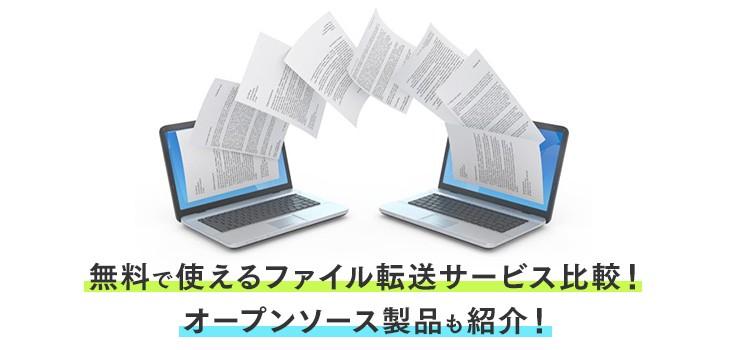 無料で使えるファイル転送サービス7選!オープンソース製品も紹介!
