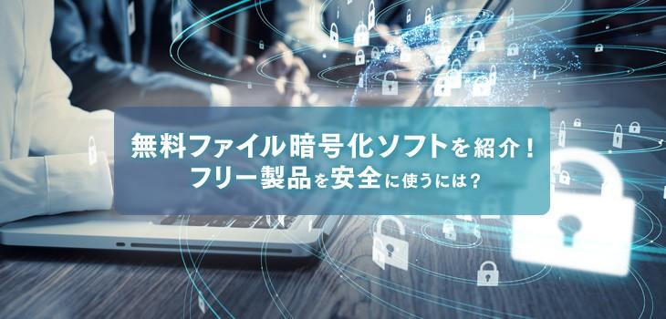 無料ファイル暗号化ソフト4選!フリー製品を安全に使うには?