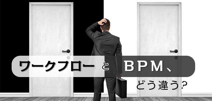 ワークフローとBPMの違いを解説!|定義・機能・システム活用のメリットがわかる