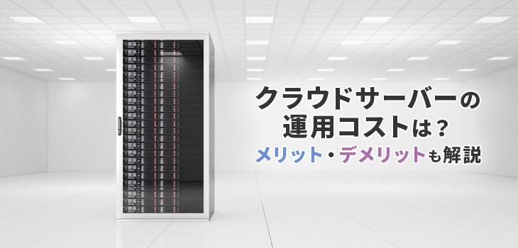 クラウドサーバーは運用コストを削減できる?導入の注意点を解説