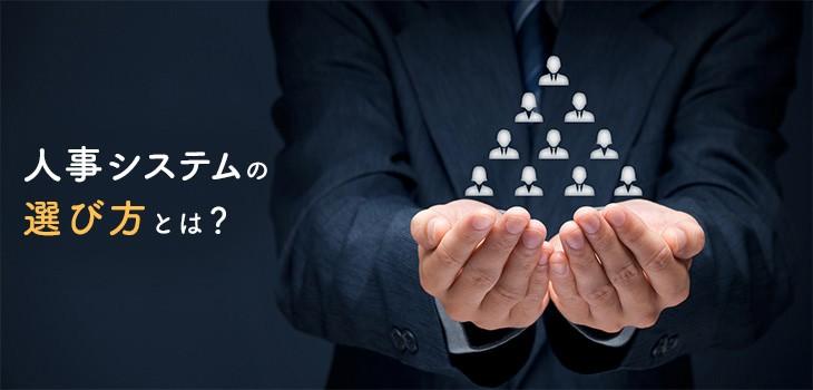 人事システムを選ぶ際に気を付ける4つのポイント