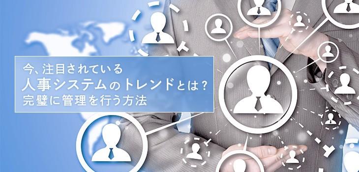 今、注目されている人事システムのトレンドとは?完璧に管理を行う方法