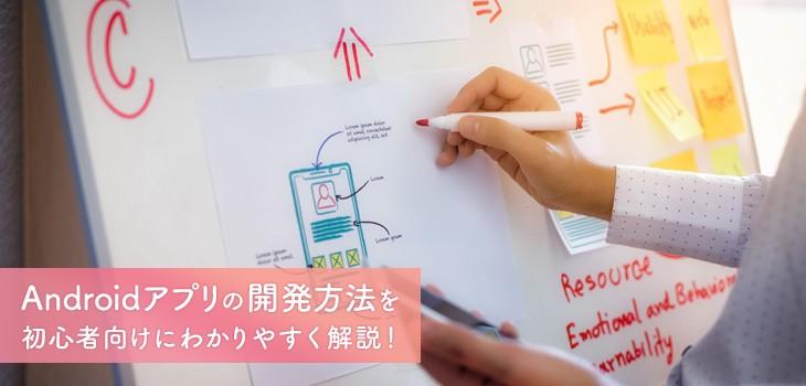 Androidアプリの開発方法とは?言語・環境・手順を詳しく解説