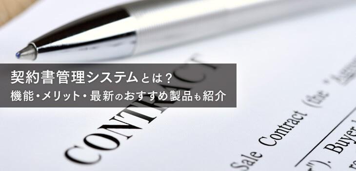 契約書管理システムとは?機能やメリット、活用事例などを紹介!
