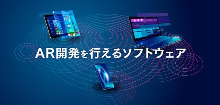 AR開発を行えるソフトウェア6選!初心者が知るべき基礎知識も解説