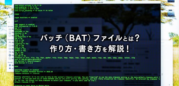 バッチファイル(BATファイル)とは?作り方や書き方を初心者向けに解説!
