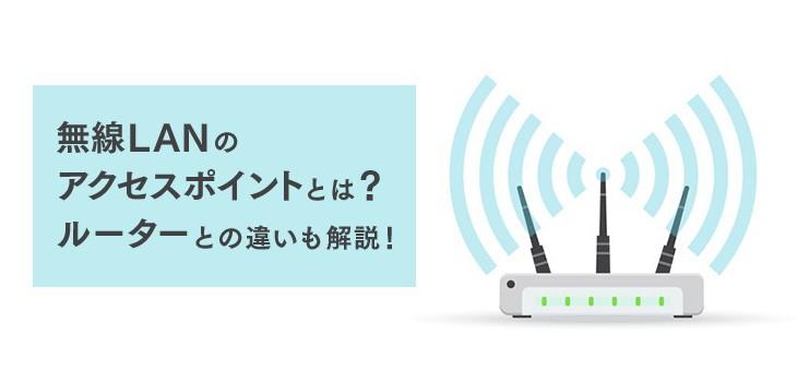 無線LANアクセスポイントとは?ルーターとの違いも解説!