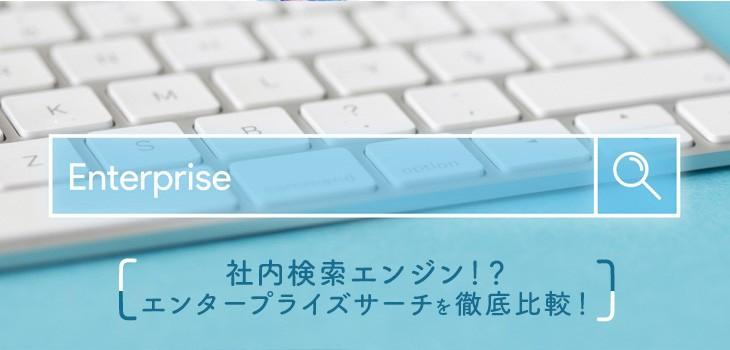 エンタープライズサーチ(社内検索)10製品を徹底比較!選び方も解説!