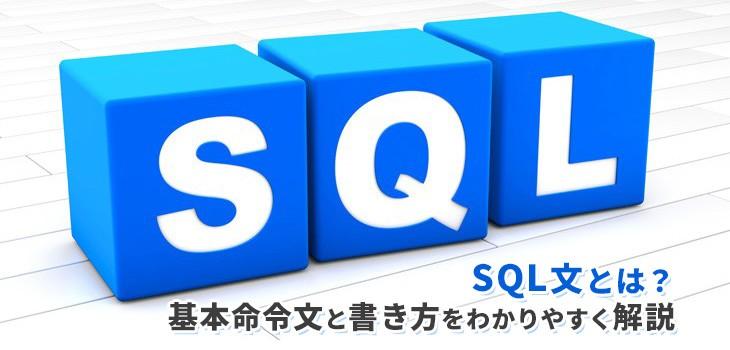 SQL文とは?基本命令文と書き方をわかりやすく解説!
