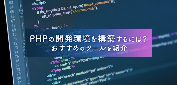 PHPの開発環境を構築するには?おすすめのツール6選を紹介!