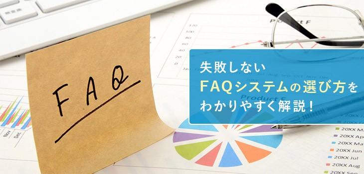 失敗しないFAQシステムの選び方をわかりやすく解説!