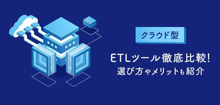 クラウド型のETLツールを使うメリットは?選び方や製品紹介も!
