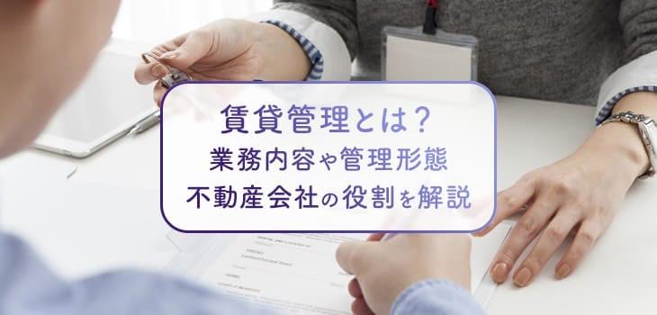 賃貸管理とは?初心者でもわかる!4つの主な業務と課題解決法