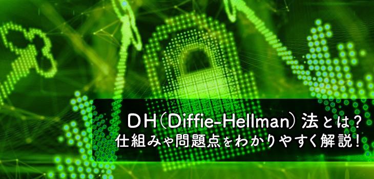 DH(Diffie-Hellman)法とは?仕組みや問題点をわかりやすく解説!