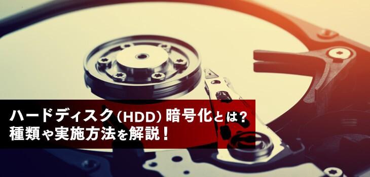 ハードディスク(HDD)暗号化とは?種類や実施方法を解説!