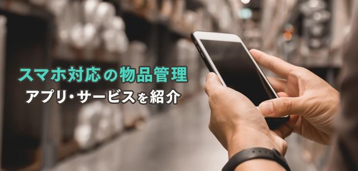 物品管理がスマホで可能になる?最適なアプリ・サービスを紹介!