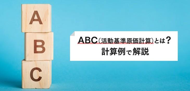 原価管理の「ABC(活動基準原価計算)」とは?計算例で解説