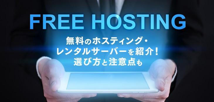 無料のレンタルサーバ・ホスティング5選!選び方と注意点も紹介