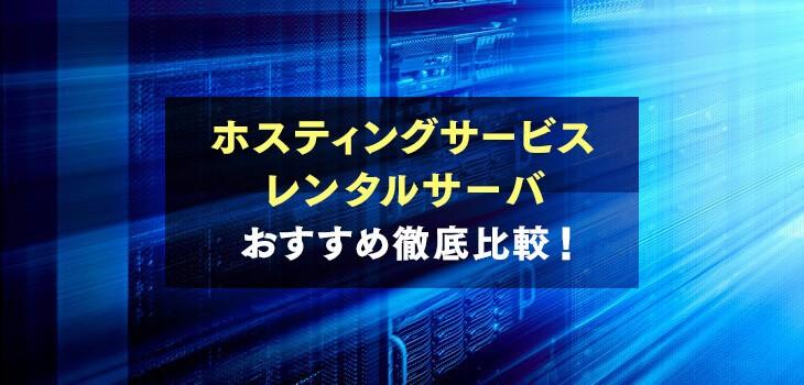法人向けのホスティングサービス(レンタルサーバ)19選を比較!