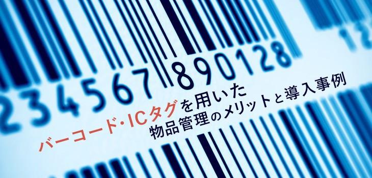 バーコード・ICタグを用いた物品管理のメリット・導入事例を紹介!