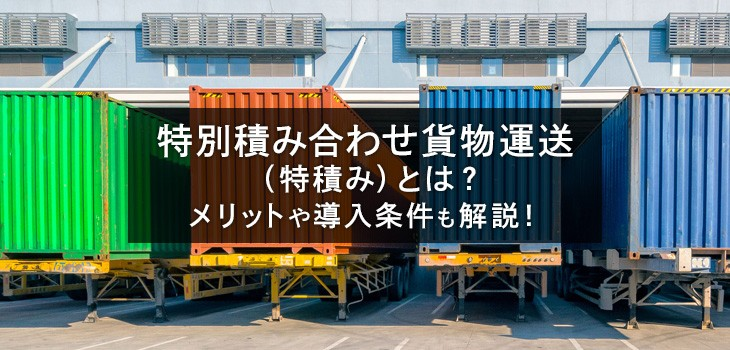 特別積み合わせ貨物運送(特積み)とは?メリットや導入条件も解説!