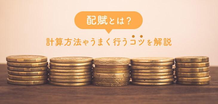 「配賦」とは?原価管理での計算方法や配賦基準設定のコツを解説