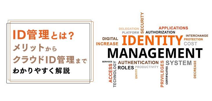 ID管理とは?メリットからクラウドID管理まで分かりやすく解説