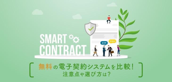無料の電子契約システムを比較!注意点や選び方は?