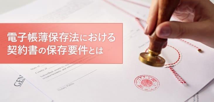 電子契約に適用される電子帳簿保存法とは?データの保存要件も解説
