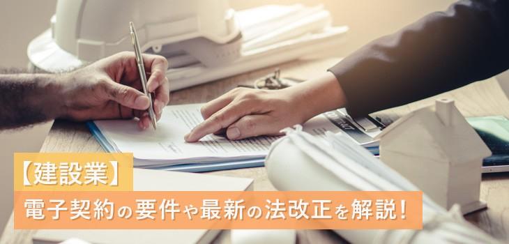 建設業でも電子契約は利用できる?法律の変遷や導入事例を紹介!