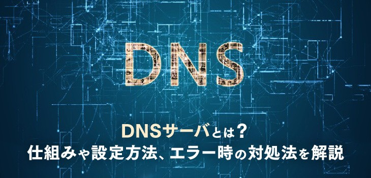 DNSサーバとは?レンタルサーバ利用時の設定方法を紹介