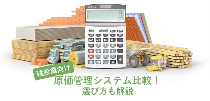 建設業におすすめの原価管理システム徹底比較!選び方も解説