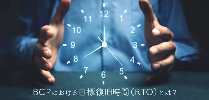 BCPにおける目標復旧時間(RTO)とは?設定方法も紹介!