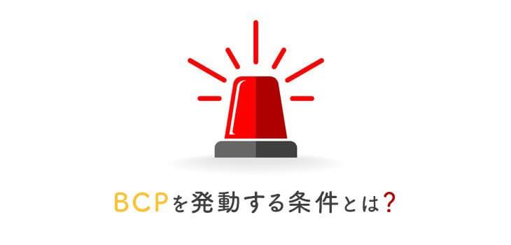 BCPを発動する条件とは?基準となる震度やフローを一挙解説!